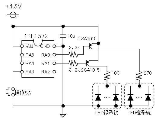 コンサートLEDライト(マイコン換装)回路図