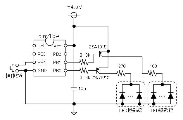 コンサートLEDライト(マイコン換装)回路図tiny13A