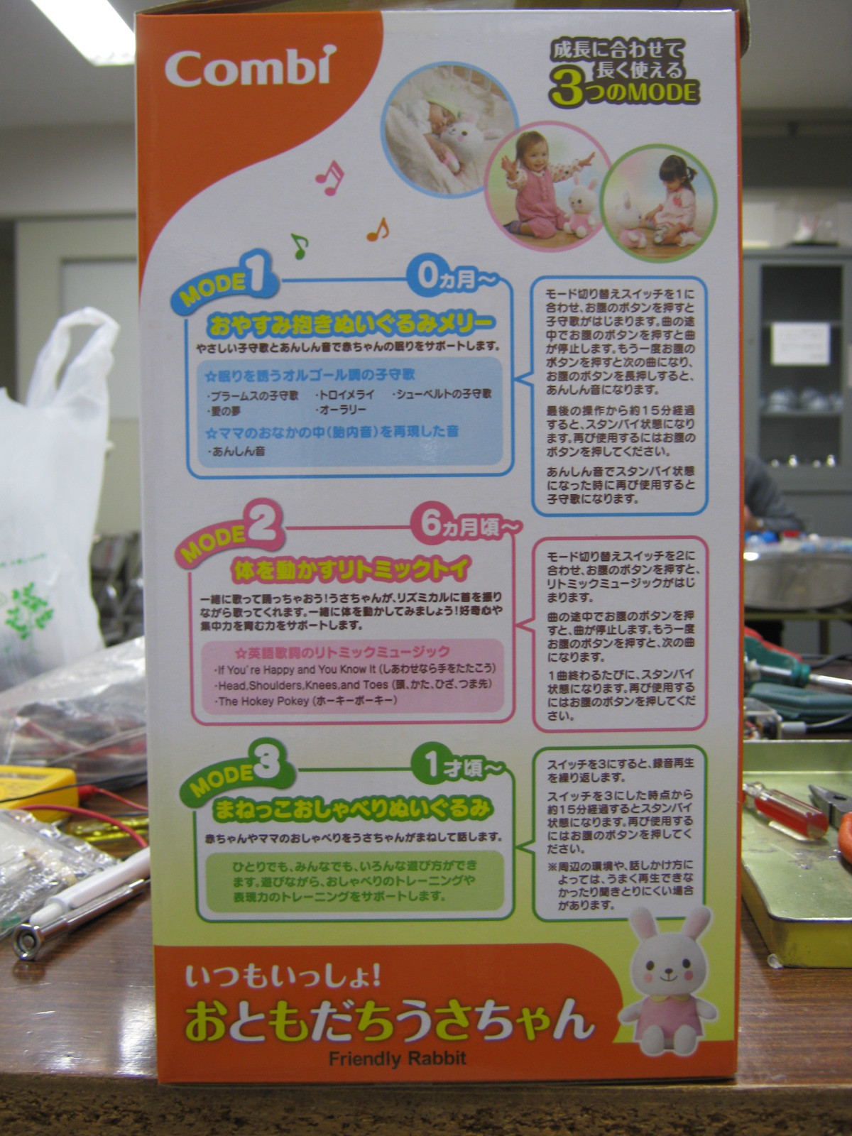 おともだちうさちゃん(Combi)(COB不良)箱2