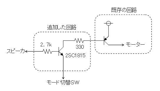 おともだちうさちゃん(Combi)(COB不良)回路図2