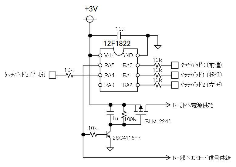電動乗用ラジコンカー(27MHzTX2コントローラ製作)制御部回路図