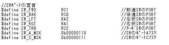 2.4GHzラジコン用ファームウェアの改善(基板パターン検討)SWポートの宣言