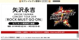 7net矢沢tike