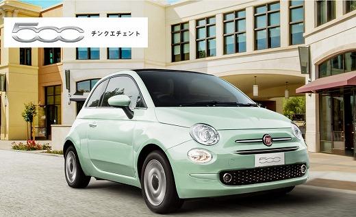 2020-03-15-FIAT500.jpg