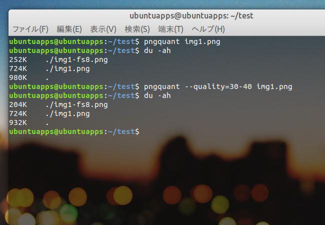 Pngquant PNG画像 圧縮 Ubuntu 18.04