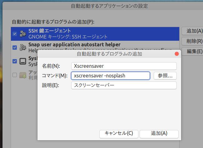 Ubuntu 18.04 XScreenSaver スクリーンセーバー 自動起動