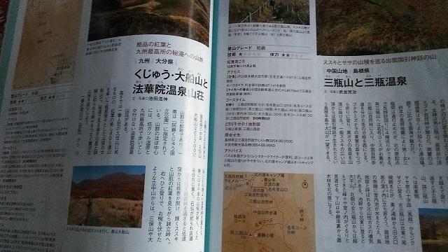 190918 岳人2019年秋号② ブログ用