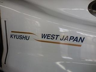 kyushushinka2.jpg
