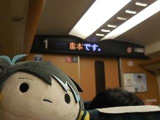 kyushushinka4.jpg