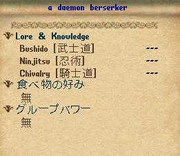 Daemon Berserker出現