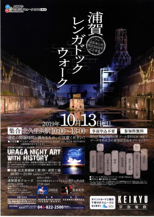 10月13日・京急ウォークチラシ(観光課)_convert_20191005182023
