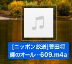 どがらじ_ラジオを無料で録音2