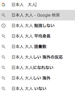 日本人の大人は勉強しない