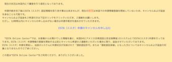 ESTA代行業者エスタ・オンライン・センターをキャンセル1