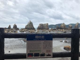 串本_橋杭岩