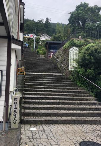 那智大社_参道入口の階段