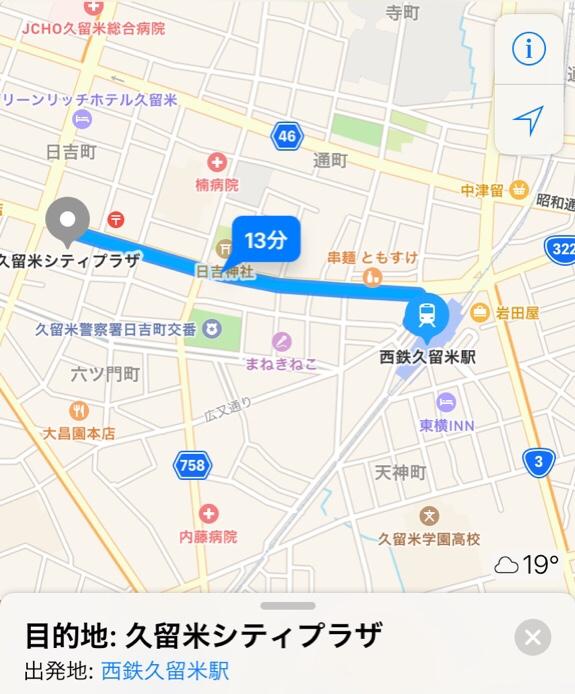 久留米 駅 から 西鉄 まで ここ