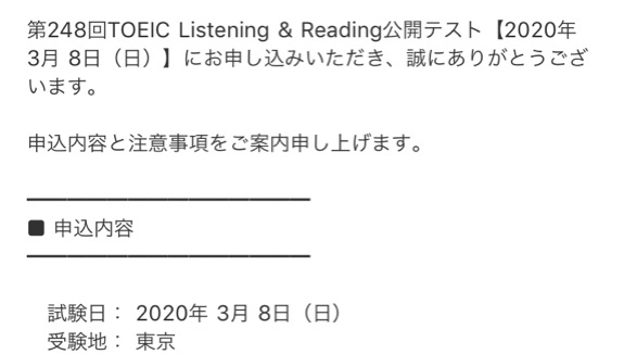 Toeic 試験 日