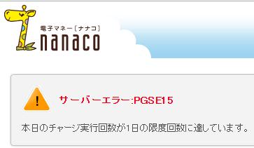 190930_nanaco_max.png