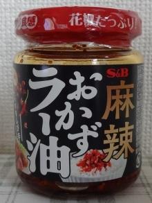 麻辣おかずラー油 286円