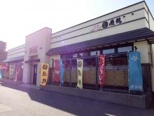 ごまそば遊鶴 北38条店