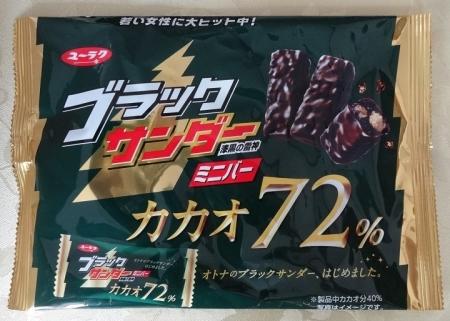 ブラックサンダーミニバー カカオ72% 275円