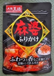 大阪王将 麻婆ふりかけ 138円