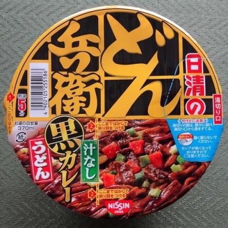 どん兵衛 汁なし黒カレーうどん 145円