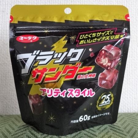 ブラックサンダープリティスタイル パウチ 127円