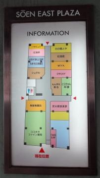JR桑園イーストプラザ 案内図
