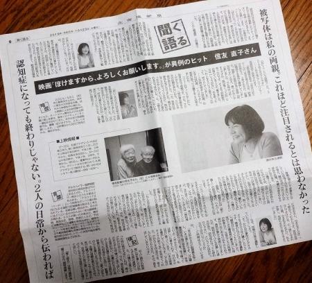 10日程前の新聞にも紹介されていました