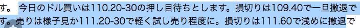2020:3:23 若林