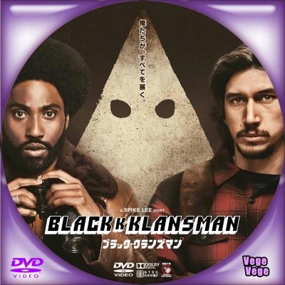 ブラック・クランズマン D1