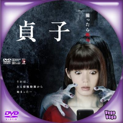 貞子(2019) D
