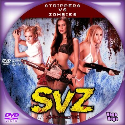 SVZ ストリッパーVSゾンビ