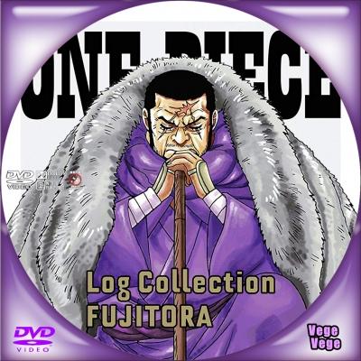 ONE PIECE ログコレクション FUJITORA