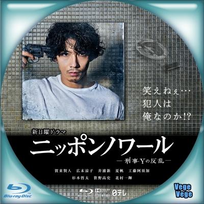 ニッポンノワール-刑事Yの反乱- B