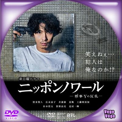 ニッポンノワール-刑事Yの反乱- D