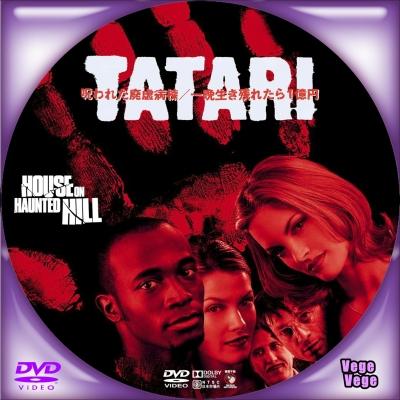TATARI ~タタリ~