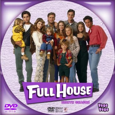 フルハウス 8シーズン
