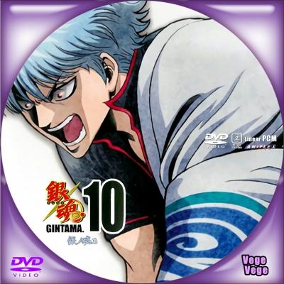 銀魂 10 DT
