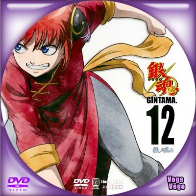 銀魂 12 DT