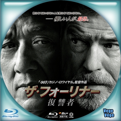 ザ・フォーリナー/復讐者 B3
