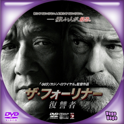 ザ・フォーリナー/復讐者 D3