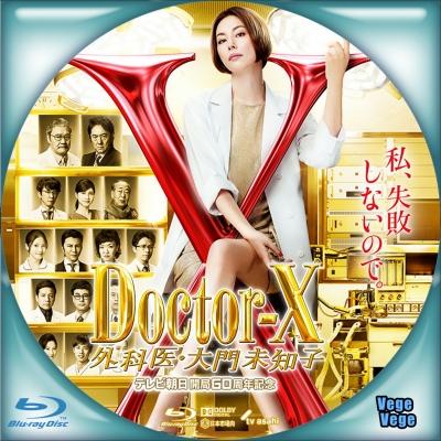 ドクターX ~外科医・大門未知子~ 第6シリーズ B