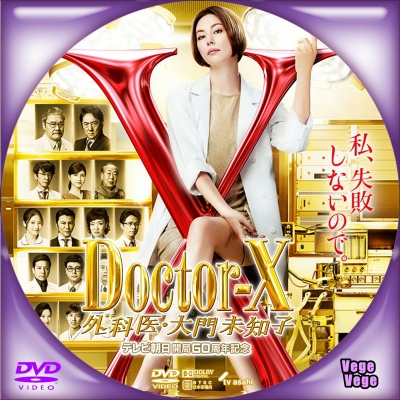 ドクターX ~外科医・大門未知子~ 第6シリーズ D