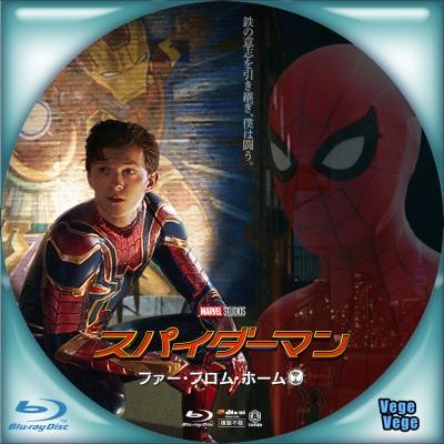 スパイダーマン:ファー・フロム・ホーム B1