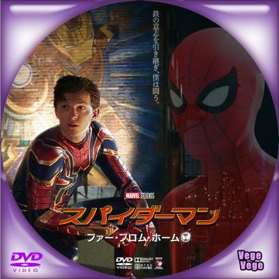 スパイダーマン:ファー・フロム・ホーム D1