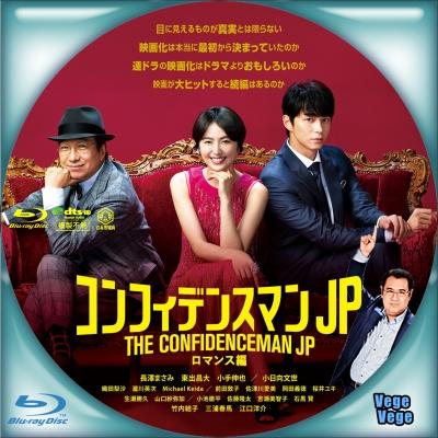 コンフィデンスマンJP ロマンス編 B2