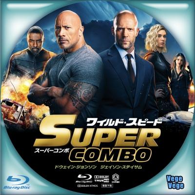 ワイルド・スピード/スーパーコンボ B3